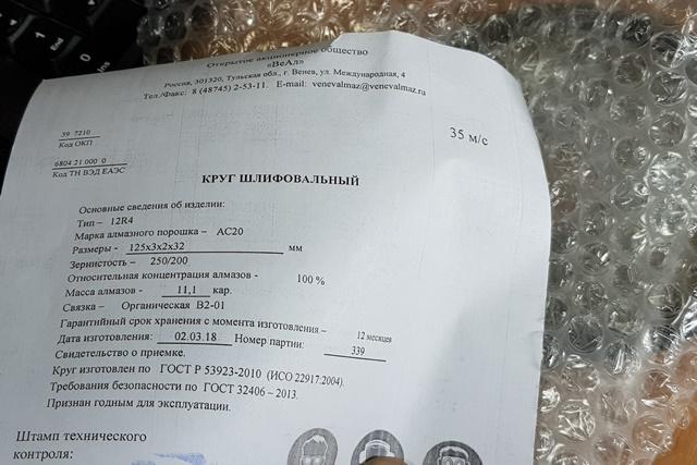 Алмазный диск для заточки в Москве купить