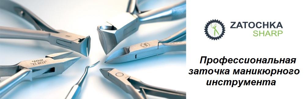 Заточка маникюрных инструментов