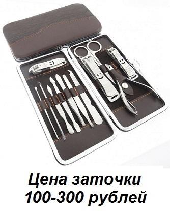 Заточка маникюрных инструментов в москве