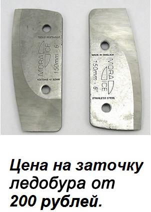 Заточка ножей ледобуров