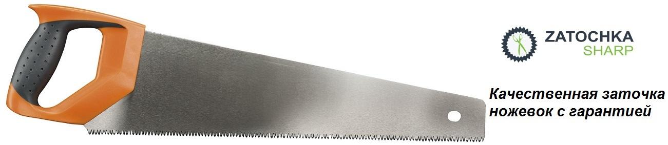 Заточка ножовки