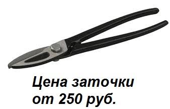 Заточка ножниц по металлу