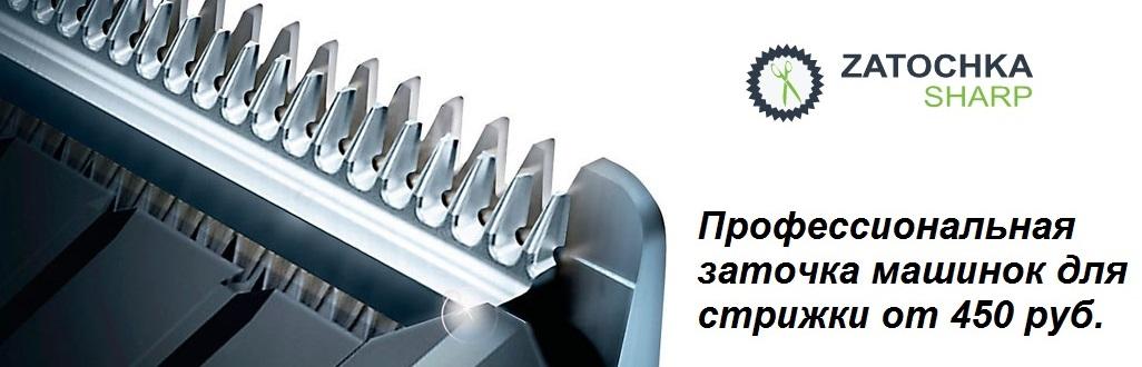 Заточка ножей для машинок